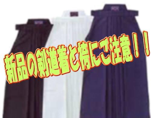 新品の剣道着や袴の扱い方!手洗...